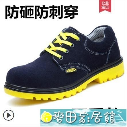 安全鞋 勞保鞋男士透氣防臭鋼包頭焊工防砸防刺穿夏季工作鞋輕便電工安全 快速出貨