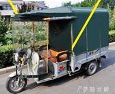 全封閉電動三輪車雨棚 車篷電動三輪車車棚電三輪加厚車棚igo  伊鞋本鋪