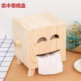 實木卷紙盒笑臉木質紙抽盒家用客廳面紙盒桌面卡通可愛抽紙餐巾盒 『名購居家』
