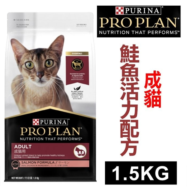 ProPlan冠能頂級貓糧.成貓鮭魚活力提升配方1.5公斤
