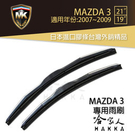 【 MK 】 MAZDA 3 馬3 07 08 09年 原廠型專用雨刷 免運 贈潑水劑 專用雨刷 21吋*19吋 哈家人