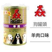 Pure Petfood 猋罐頭羊肉 狗罐385g X 24入
