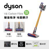 原廠公司貨【超熱銷平價機皇 補貨啦】Dyson V8 Carbon Fibre 手持無線吸塵器