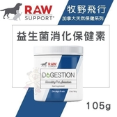 *KING WANG*Raw Support牧野飛行 益生菌消化保健素105g.維護腸道健康.犬貓營養品