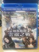 影音專賣店-Q00-189-正版BD【劍客聯盟 雲端之戰】-藍光電影