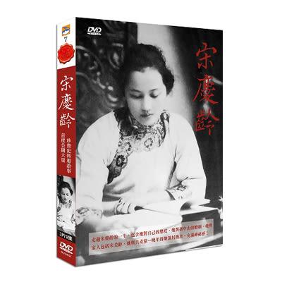 人文知識(07)宋慶齡DVD (全9集/3片裝)