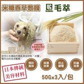 *KING WANG*QC毛萃《米糠香草敷膜》50gx3入/包 乾燥肌膚犬適用