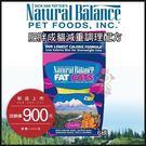 【行銷活動8折】*KING WANG*Natural Balance成貓-減重調理配方 貓糧6磅