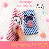 【萌萌噠】iPhone 7 Plus (5.5吋) 可愛卡通貓咪貓爪軟萌保護殼 軟綿解壓矽膠套 手機殼 手機套