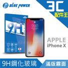 【贈9H玻璃背貼】BLUE POWER iPhone X 2.5D滿版9H霧面鋼化玻璃保護貼 黑