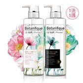 女人我最大激推! LUX Botanifique 瑰植卉植萃1+1洗護組