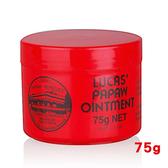 澳洲 Lucas Papaw Ointment 萬用木瓜霜 75g 罐裝【小紅帽美妝】NPRO