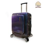 【可登機電腦商務箱67折】銀河星鑽系列-外開式商務電腦登機箱 行李箱-20吋(藍)