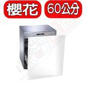 (含標準安裝)櫻花【Q-7596AL】落地式嵌門板臭氧殺菌高60cm烘碗機白色