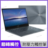 華碩ASUS UX363EA 0102G1165G7 灰ZenBook Flip 13 O