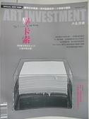 【書寶二手書T7/雜誌期刊_EA8】典藏投資_92期_畢卡索