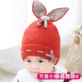 嬰兒毛帽秋冬嬰幼兒0-3-6-12個月針織保暖帽小兔耳朵女寶寶毛線帽 ys9995『易購3c館』