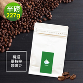 i3KOOS-質感單品豆系列-苦甜焦香 精選曼特寧咖啡豆1袋(半磅227g/袋)
