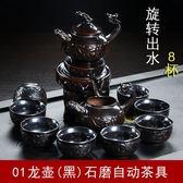 功夫茶具套裝 整套家用簡約懶人泡茶半自動紫砂茶壺茶杯HL 【萬聖節推薦】