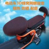 電動車坐墊套自行車套防曬防水座墊套隔熱透氣電瓶車座套四季通用 HM 范思蓮恩