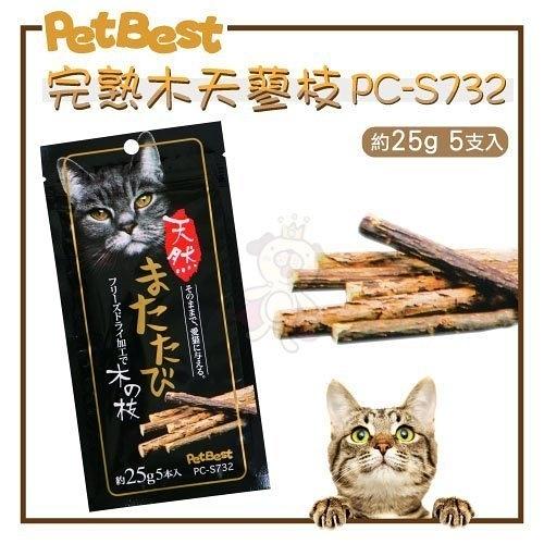 『寵喵樂旗艦店』【單包】Pet Best 浦霞《完熟木天蓼枝PC-S732》25g/包