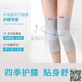 四季自發熱護膝保暖薄款防寒女士老寒腿遠紅外線熱敷關節磁療膝蓋 igo免運