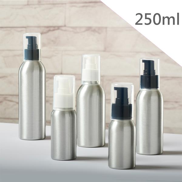 『藝瓶』瓶瓶罐罐 空瓶 空罐 化妝保養品分類瓶 填充容器 按壓瓶 黑白乳液/壓泵鋁制分裝瓶-250ml