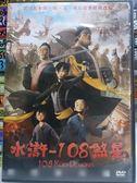 影音專賣店-B11-059-正版DVD*動畫【水滸-108煞星】-國英語發音