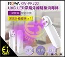 ES數位 ROWA 樂華 RW-PR200 UVC LED 深紫外線隨身消毒棒 消毒燈 快速殺菌 隨身消毒 抗菌 除蟎