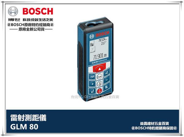 【台北益昌】 ㊣BOSCH經銷商保固㊣ BOSCH GLM 80雷射測距儀 加贈超好用美國伸縮起子 非 dle40