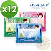 【醫碩科技】藍鷹牌NP-3DZS*12台灣製立體型兒童用防塵立體口罩 超高防塵率 藍綠粉 50入*12盒免運