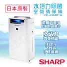 【夏普SHARP】日本原裝水活力除菌空氣清淨機 KC-JH60T-W