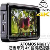 ATOMOS 阿童木 NINJA V 忍者系列 5吋 4K 監視記錄器 (24期0利率 免運 正成公司貨) ATOMNJAV01 HDMI