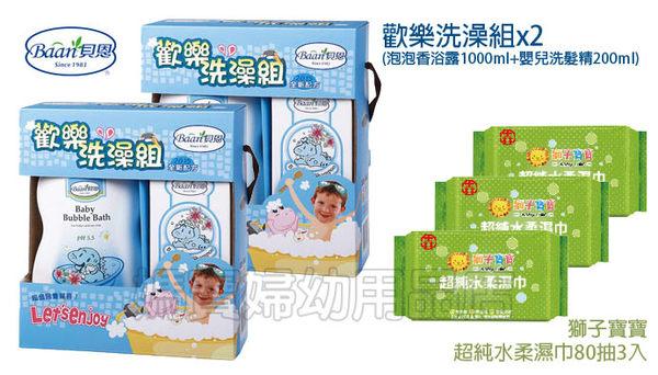 Baan貝恩 歡樂洗澡組x2(贈)獅子寶寶超純水柔濕巾80抽x3
