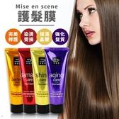 韓國 Mise en scene 護髮膜 180ml 多款可選【櫻桃飾品】【20032】