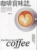 (二手書)咖啡賞味誌