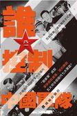 (二手書)誰控制中國軍隊