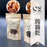 OS 蒟蒻條 100g/包 三種口味任選 五香/黑胡椒/麻辣 |OS小舖