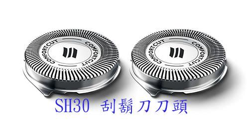 飛利浦PHILIPS S3000 電鬍刀專用刀頭( 2 顆裝) SH30