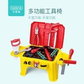 兒童仿真過家家維修工具箱套裝 可拆裝安裝多功能工具椅 【八折搶購】