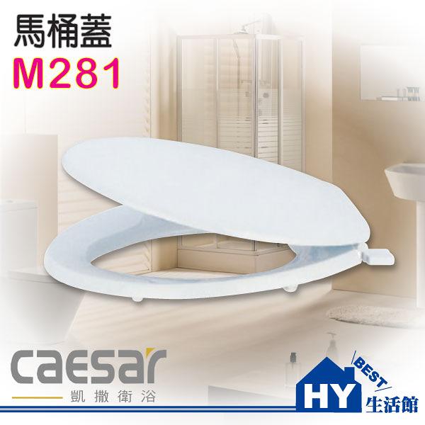 凱撒衛浴 馬桶蓋 M281 粉牙/純白可選 -《HY生活館》水電材料專賣店
