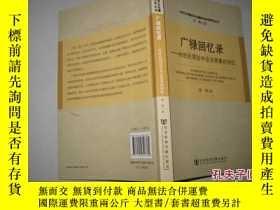 二手書博民逛書店廣祿回憶錄罕見: 時任民國駐中亞總領事的回憶(內少鉛筆劃)911