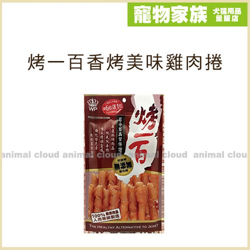 寵物家族-烤一百香烤美味雞肉捲130g