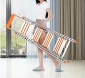 折疊梯不銹鋼梯子家用折疊梯多 鋁合金加厚室內人字梯【免運直出】