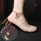 紅繩腳錬 平安腳錬男女情侶款禮物限時八九折