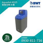 【BWT德國倍世】智慧型軟水機 AquaDial AD25【Line ID:0930-811-716 歡迎詢問】