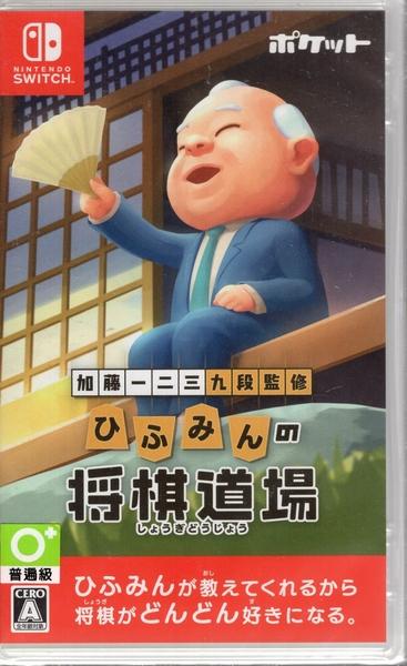 【玩樂小熊】現貨中 Switch遊戲 NS 加藤一二三 九段監修 一二三的將棋道場 日文日版