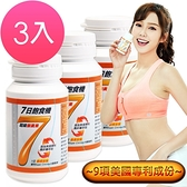 【Minibody纖活】7日飽食機3瓶(30錠/瓶)