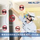 除甲醛到府服務- ARC-FLASH碳敏...