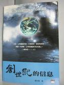 【書寶二手書T2/宗教_JEA】創世記的信息_盧俊義